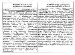 Коллекторское агентство ЭОС купило мой долг Приватбанку ЭОС договор уступки прав 1