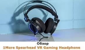 <b>Игровые наушники</b> Xiaomi <b>1More</b> Spearhead VR Gaming ...