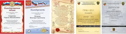 Дипломы и грамоты ru Для корпоративного вечера вполне будет уместен шуточный диплом который останется человеку на долгую память