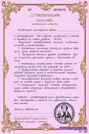 ЧУДО ГРАМОТЫ ДИПЛОМЫ СЕРТИФИКАТЫ для фотошопа скачать бесплатно  Категория Грамоты Дипломы Шуточный сертификат качества Настоящая невеста