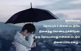 tamil love failure with e image hd