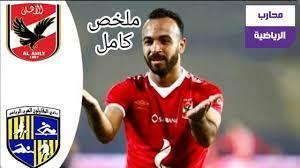 ملخص و اهداف مباراة الاهلي و المقاولون العرب الدوري المصري اليوم - YouTube