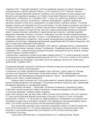 Анализ Судебника года реферат по криминалистике скачать  Анализ Судебника 1550 года реферат по криминалистике скачать бесплатно Судебник Иван Грозный Разбор приказного местничество собственность