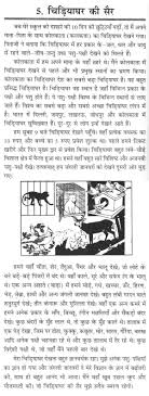 speech on a to a zoo in hindi