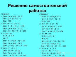 Презентация на тему Урок алгебры в классе Устная работа  6 Решение самостоятельной работы