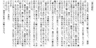 木曽 の 最期 現代 語 訳
