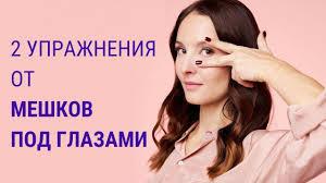<b>Мешки</b> под глазами   Facebuilding   Jenya Baglyk Face <b>School</b>