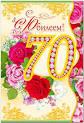 Поздравления маме с юбилеем 70 лет от дочери в прозе