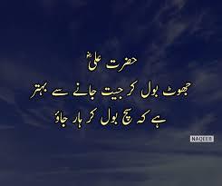 486c7256 Hazrat Ali Quotes In Urduquotes Of Hazrat Alihazrat Ali
