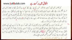 ittefaq main barkat urdu essays dissertation conclusion paper  ittefaq main barkat hai essay about myself