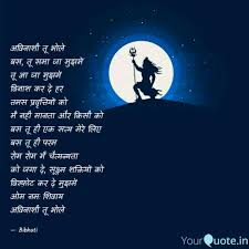 Best Shiva Quotes Status Shayari Poetry Thoughts Yourquote