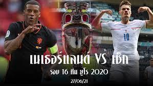 เนเธอร์แลนด์ VS สาธารณรัฐเช็ก เปิดสถิติ วิเคราะห์บอล ยูโร 2020 รอบ 16 ทีม