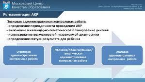 Административная контрольная работа МЦКО  избежать перегрузок обучающихся 4 Регламентация АКР Плановая административная контрольная