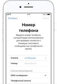 Двухфакторная аутентификация для идентификатора apple id Служба  Ввод и подтверждение доверенного номера телефона