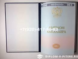 Купить диплом бакалавра года нового образца в Санкт  Диплом бакалавра 2014 2016 года