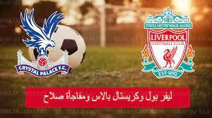 نَارية| موعد مباراة ليفربول وكريستال بالاس اليوم 18-9-2021 في الدوري  الإنجليزي والقنوات الناقلة والتشكيل - كورة في العارضة