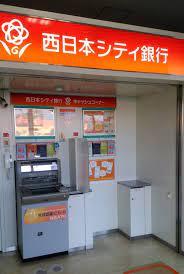 西日本 シティ 銀行 お盆 休み