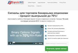 Как установить сигналы бинарных опционов на комп