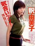 釈由美子の最新エロ画像(16)