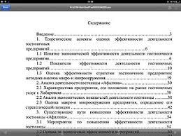 Продам готовую дипломную работу Продажа в Хабаровске Дипломная работа