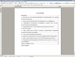 ПростоСдал ру Пример оформления диплома  Пример оформления диплома 2014