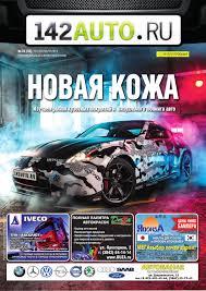 142AUTO.RU #52 by Artem Potekhin - issuu