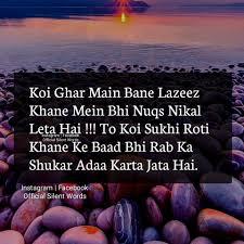 Silent Words Shayari Love Poetry Urdu Urdupoetry Facebook