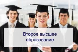 Высшее образование и второй диплом дистанционно Единый центр  Высшее образование и второй диплом дистанционно