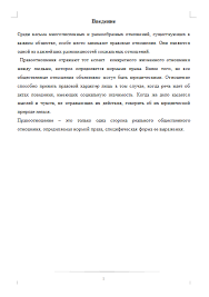 Правоотношения как особый вид общественных отношений Контрольные  Правоотношения как особый вид общественных отношений 09 11 09