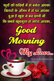 good morning love hindi image
