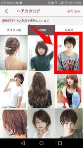 これが好み男子高校生が選ぶ女子の好きな髪型ランキングtop3parole