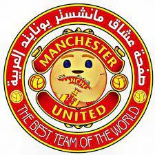 صفحة عشاق مانشستر يونايتد العربية - Home