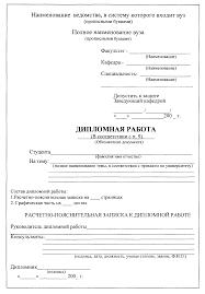 Список использованных источников Форма титульного листа дипломной работы