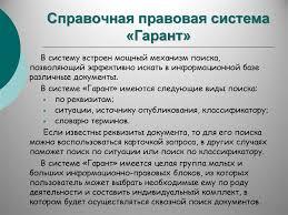 Справочно правовая Система Гарант Реферат chatinmotionis Справочная Правовая Система Гарант Доклад