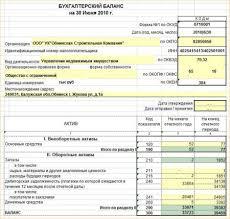 Бухгалтерская отчетность действующего предприятия ru  бухгалтерская отчетность действующего предприятия