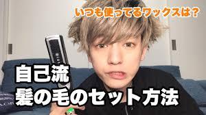 こんどうようぢの髪の毛のセット方法 Youtube
