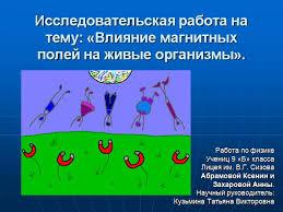Презентация на тему Влияние магнитных полей на живые организмы  Презентация на тему Влияние магнитных полей на живые организмы