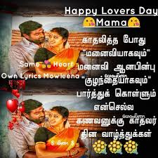 At Meenuquotes Own Lyrics For Mowleena Loversday Love