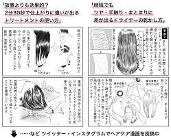 知らなきゃマズい縮毛矯正ボブヘアボブスタイルの基礎とダメな事