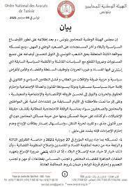 """المحامون التونسيون يدعون الرئيس قيس سعيد إلى الإسراع في الخروج من """"حالة  الاستثناء"""" - Sputnik Arabic"""
