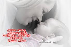 amma kavithai heart touching mother