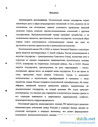 имидж России в американской прессе гг  Политический имидж России в американской прессе 2000 2004 гг