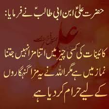 Muslim Prayer Times Online Quran And Duas Bayane E Nabvi Ali