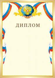 Диплом обыкновенный купить в Москве изготовление и печать Диплом обыкновенный арт 520