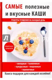"""Книга: """"<b>Самые полезные и вкусные</b> каши"""". Купить книгу, читать ..."""