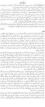 zawal e ummat islamic books online zawal e ummat urdu hadidh islamic urdu book