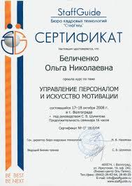 Диплом обучение персонала гостиницы Диплом обучение персонала гостиницы Москва
