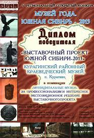 Достижения Курагинский районный краеведческий музей Диплом победителя в v региональном конкурсе Музей года Южная Сибирь 2013