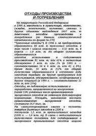Отходы производства реферат по экологии скачать бесплатно Украина  Отходы производства реферат по экологии скачать бесплатно Украина регионы проблемы переработка экологического захоронение полигон проекты программа