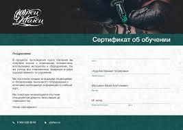 школа тату обучение тату в москве юрец удалец философия тату